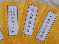 道医祝由科古本资料大全(共17套打包)(共17套打包)