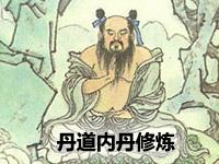 道家道教丹道养生功法(共50套打包)