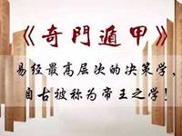 奇门遁甲法术阵法13本(共13套打包)