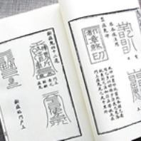 道法符咒古籍
