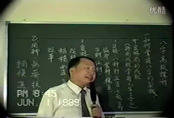 钱思吾八字高级班01(1).flv